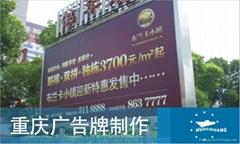 重慶公共場所標牌   重慶招牌設計製作   重慶店面展示