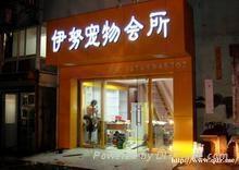 重庆商场广告牌  重庆商场灯箱制作   重庆商场标识