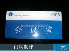 重慶學校科室牌  重慶學校導視牌   重慶學校門號牌製作