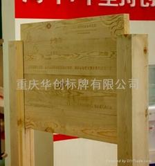 重庆酒店广告牌   重庆酒店标识牌设计制作