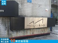 重庆工程竣工牌制作    石材标牌制作