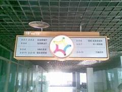 重慶醫院科室牌設計製作  重慶醫院索引牌   重慶醫院燈箱