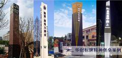 重庆精神堡垒制作   重庆钢结构立牌设计制作