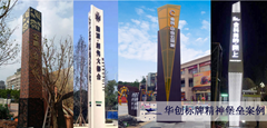 重慶精神堡壘製作   重慶鋼結構立牌設計製作