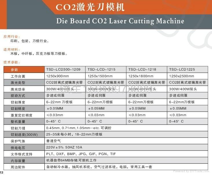 专业生产激光刀模切割机广东深圳激光刀模远销国内外 2