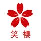 上海笑樱自动化科技有限公司