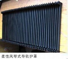 柔性風琴防護罩