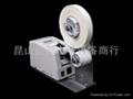 ZCUT-7RP胶带切割机