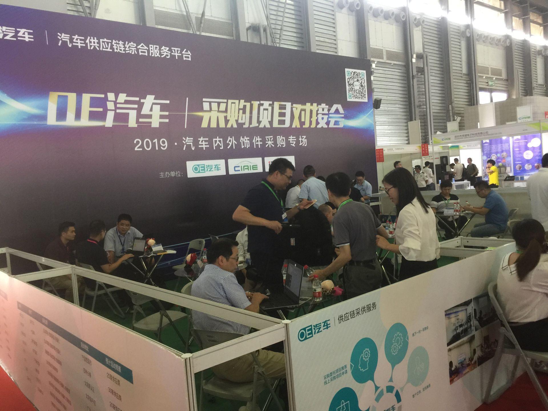 2020上海國際汽車座椅創新與技術應用展覽會 (CIAIE 2020) 4