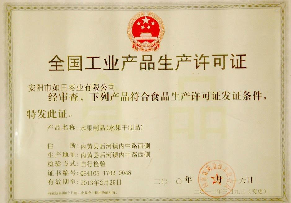中天枣王 3