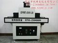便捷式UV固化机