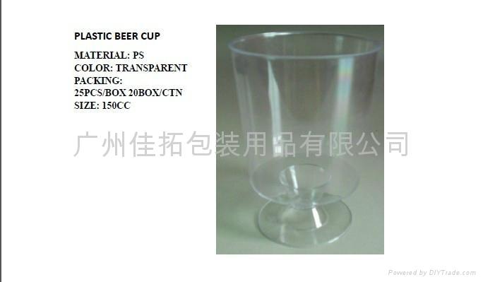 一次性塑料啤酒杯 4