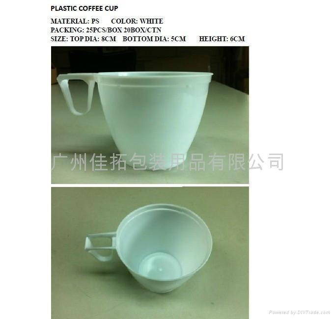 一次性白色塑料咖啡杯 帶手柄 2
