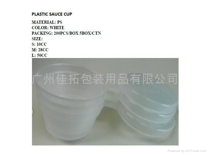 一次性白色塑料果酱杯 带盖子 2