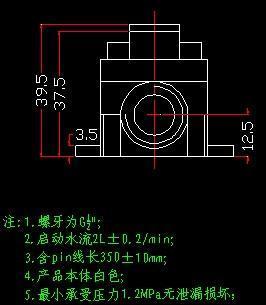 FS-05  水流开关 5