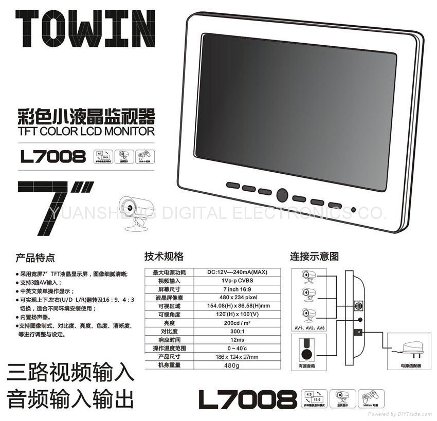7寸 液晶監視器