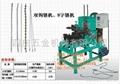 金属链条自动焊接机