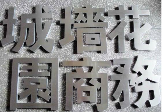 太仓广告精品字 2