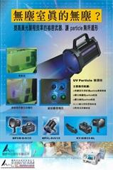 UV 紫光绿光钠灯表面微粒微污染检测机