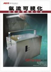 ASYS氣流可視化煙霧產生器 Air Viewer