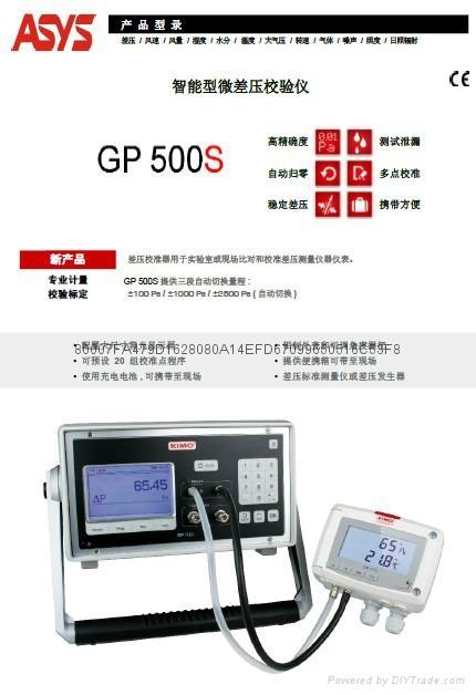 法國KIMO智能微壓差校準儀GP-500S 1
