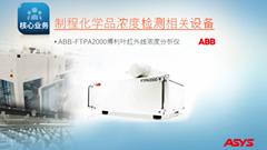 ASYS 脱膜液浓度管理装置(ABB RMS在线浓度计)针对 光电厂