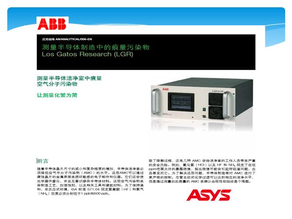 ABB LGR MA AMC TVOC懸浮分子污染物 即時線上監測系統