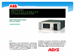 ABB LGR MA AMC TVOC悬浮分子污染物 即时线上监测系统