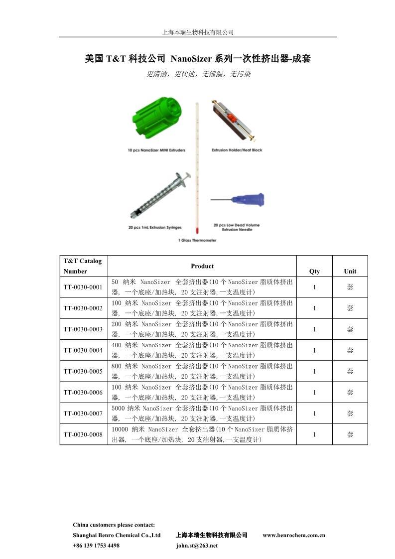 美國T&T公司NanoSizer系列脂質體擠出器-成套 2
