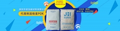 Shenzhen Juhong New Material Co., Ltd.