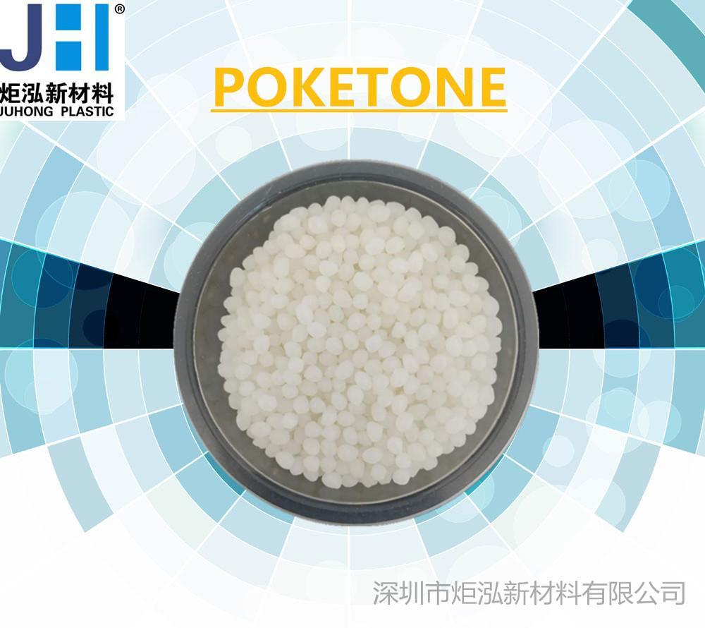 食品级POK M330F中流动性电子烟烟弹注塑原料 耐精油 1