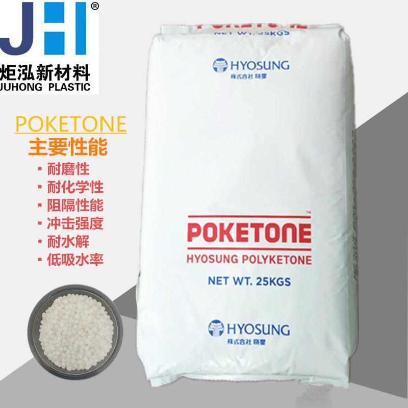POK聚酮M630A 耐磨塑胶原料 耐水解 低流动性 替代PA66原料 2