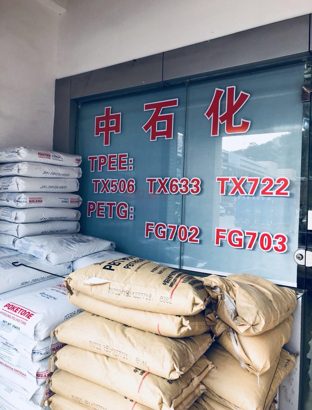 供应中国石化PETG 非晶性 FG702 化妆瓶材料 破尿酸注射针筒 高透明 2
