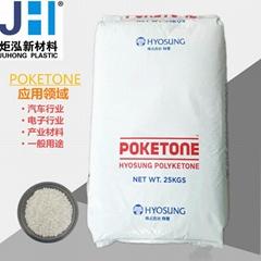 供应晓星POK香薰器材料替代PA11和PCTA材料 耐精油 耐酸碱 抗化学