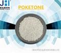 吹塑级 聚酮POK韩国晓星M630F 高阻隔 食品包装专用塑胶原料 3