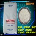 吹塑级 聚酮POK韩国晓星M630F 高阻隔 食品包装专用塑胶原料 4