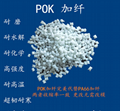 POK fiber can replace PA66 fiber