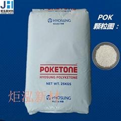 POK  HYOSUNG POLYKETONE M630A chemical resistance cosmetics bottle  material
