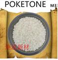 耐精油耐腐蝕塑料 耐化學性 POK M630A 精油瓶 香水瓶 香薰器外殼材料 2