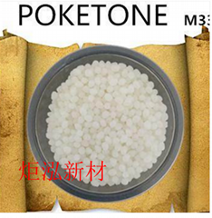 耐精油耐腐蚀POK 耐化学性 M630A 精油瓶 香水瓶 香薰器外壳材料