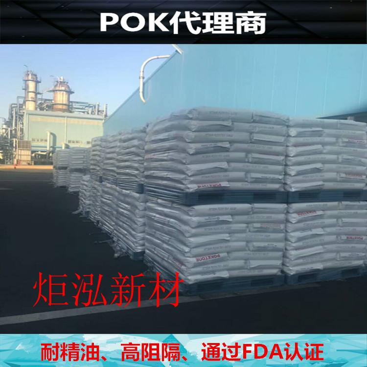 耐精油耐腐蚀POK 耐化学性 M630A 精油瓶 香水瓶 香薰器外壳材料 2