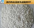 供应PP-FR-3M/添加15份矿物填充 无卤阻燃PP料 低翘曲 产品尺寸稳定 1