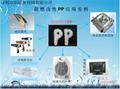 供应PP-FR-3M/添加15份矿物填充 无卤阻燃PP料 低翘曲 产品尺寸稳定 3