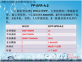 供应PP-FR-3M/添加15份矿物填充 无卤阻燃PP料 低翘曲 产品尺寸稳定 5