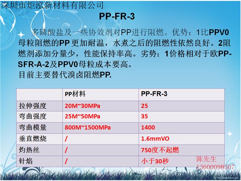 供应PP-FR-3M/添加15份矿物填充 无卤阻燃PP料 低翘曲 产品尺寸稳定 7