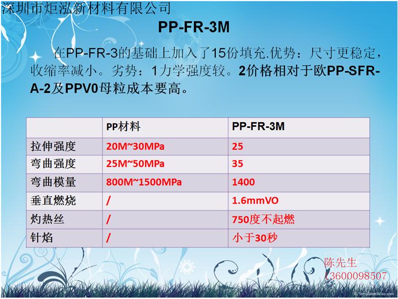 供应PP-FR-3M/添加15份矿物填充 无卤阻燃PP料 低翘曲 产品尺寸稳定 8