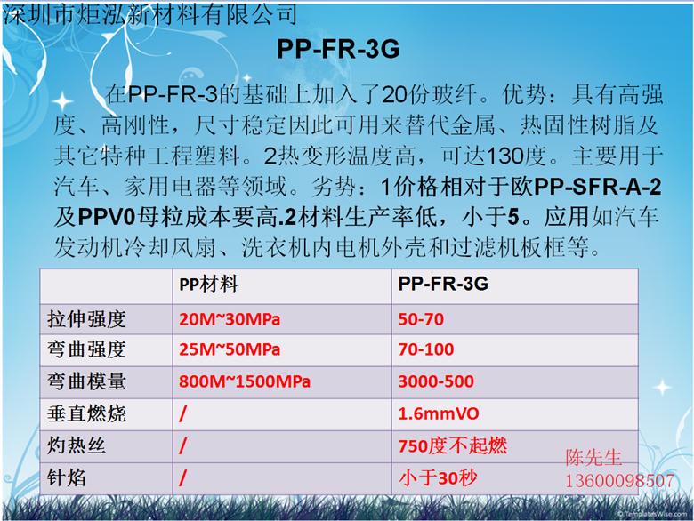 供应PP-FR-3M/添加15份矿物填充 无卤阻燃PP料 低翘曲 产品尺寸稳定 9