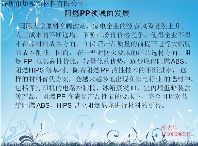 供应PP-FR-3M/添加15份矿物填充 无卤阻燃PP料 低翘曲 产品尺寸稳定 10