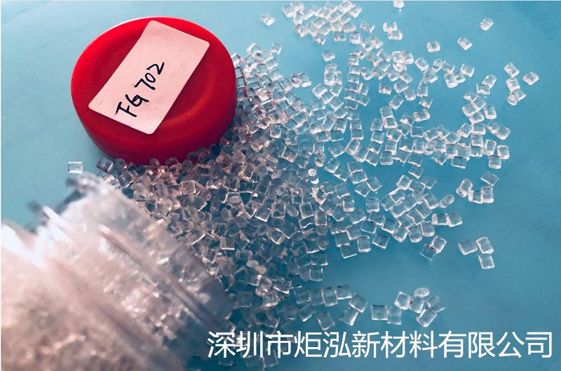 供應PETG中石化透明級 注塑 吹塑 食品級原料 FG703  1