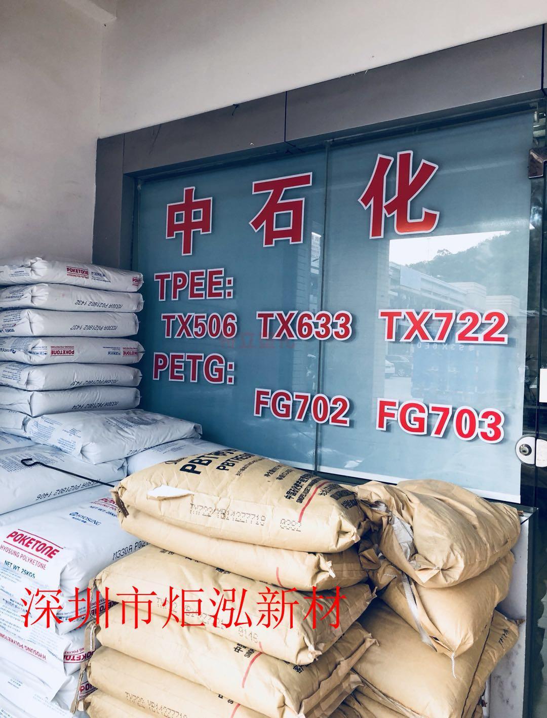 供应55D中石化TPEE TX555 耐化学性 耐候性 户外电线电缆专用材料 4